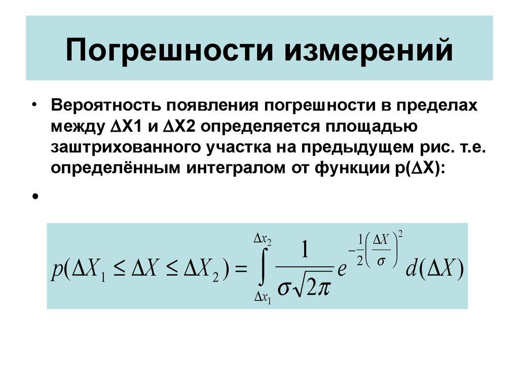 Погрешность измерения — википедия переиздание // wiki 2