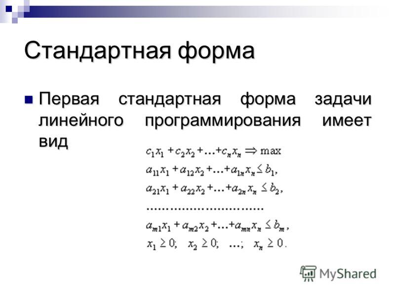 Математические модели задач линейного программирования