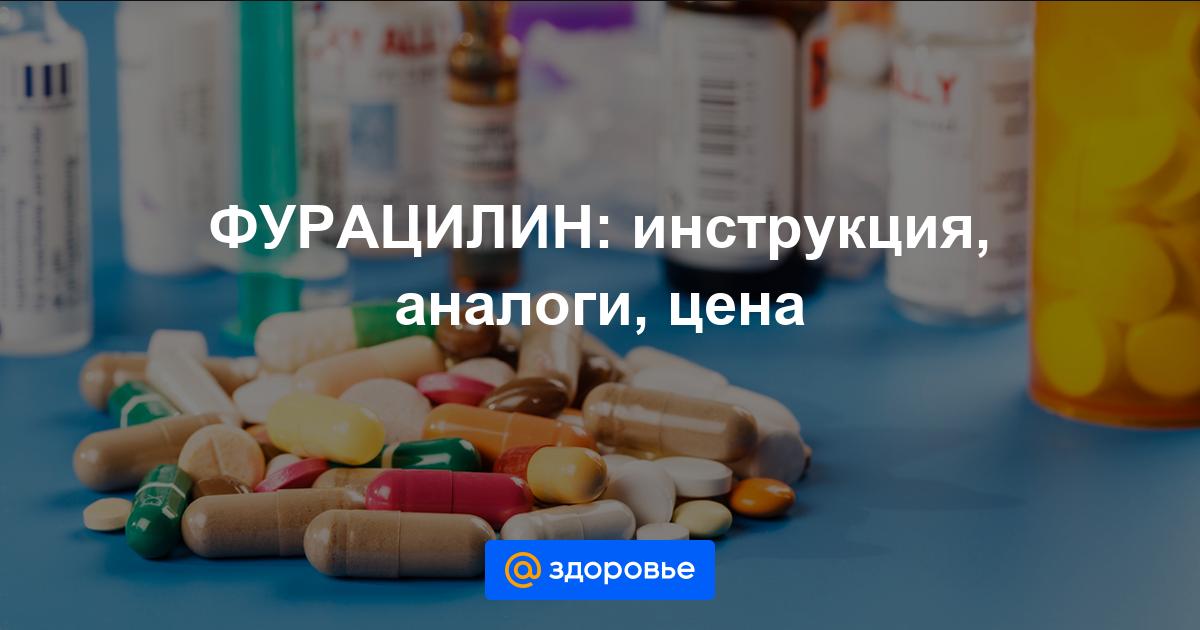 Фурацилин: инструкция по применению, отзывы и цены