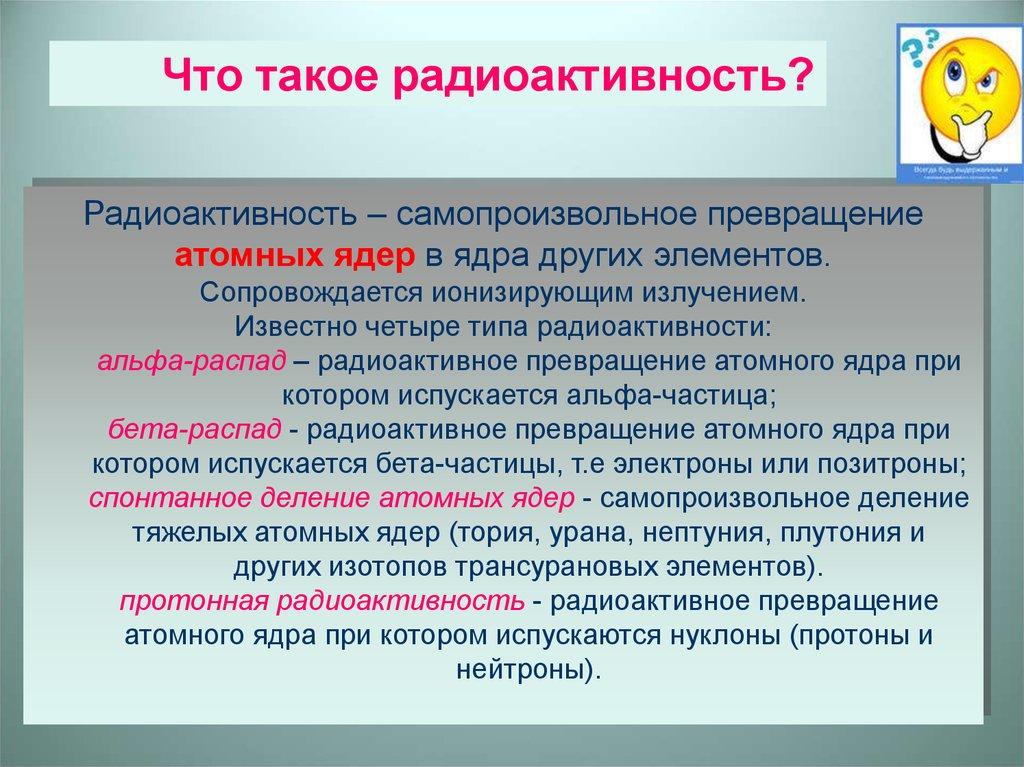 Радиоактивность   энциклопедия кругосвет
