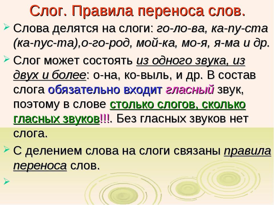 Слог — википедия. что такое слог