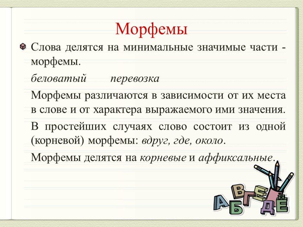 Все морфемы