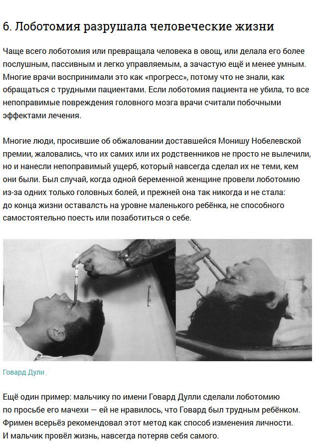 Лоботомия - это что такое? для чего нужна лоботомия? :: syl.ru