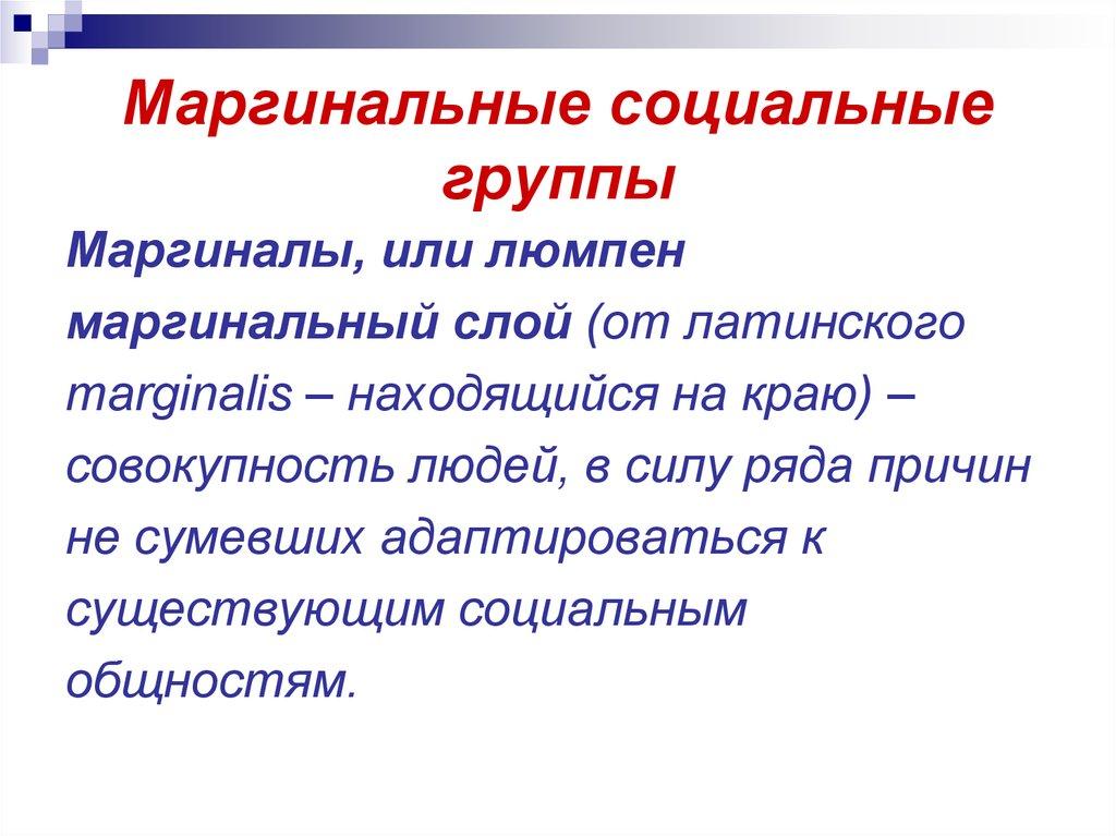 Маргинал - это кто такой? значение слова «маргинал» :: syl.ru