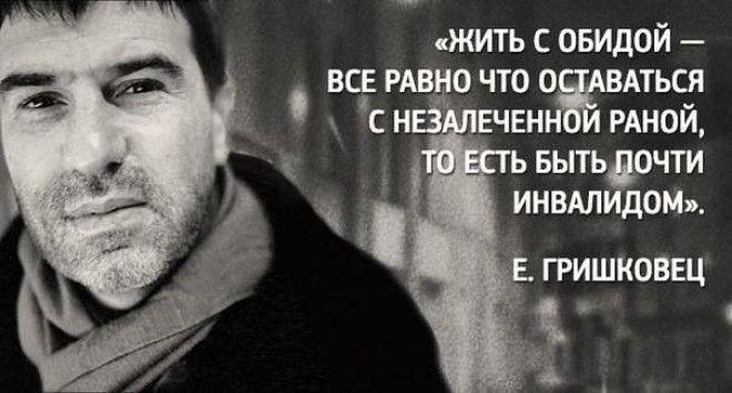 Евгений гришковец цитата: просто я узнал об устройстве мира что-то...