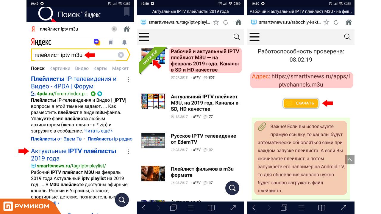 Iptv плейлист — российские тв каналы