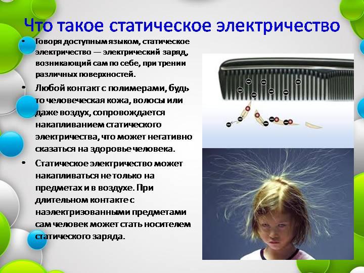 Статическое электричество и защита от него - electriktop.ru