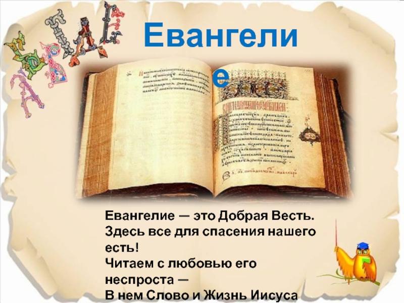 Читать евангелие от матфея онлайн