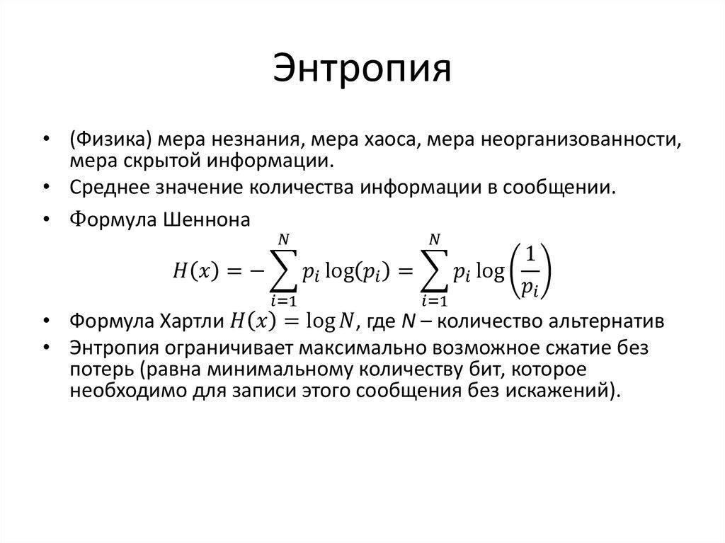 Что такое энтропия в по и как ею управлять? / блог компании mail.ru group / хабр