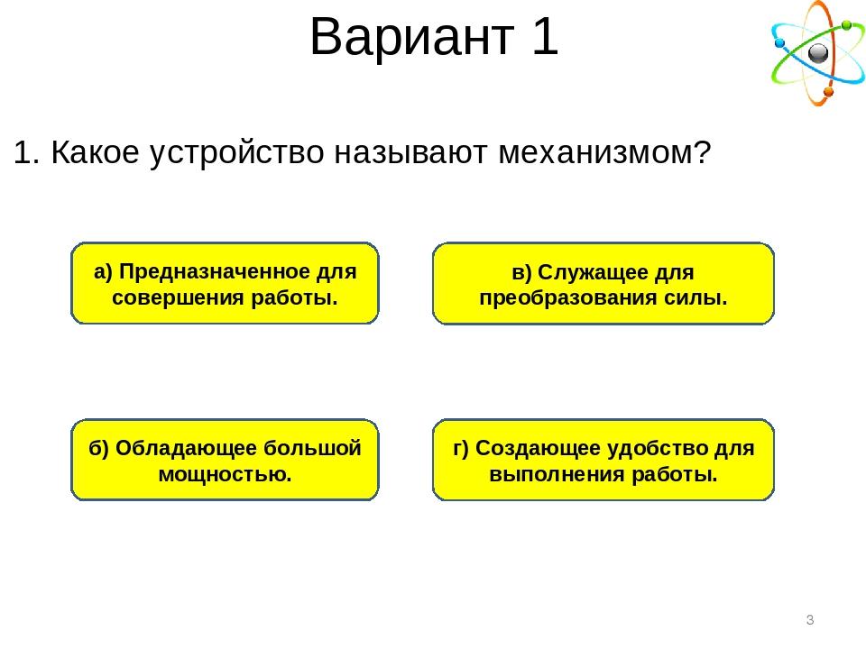 Проект «простые механизмы»