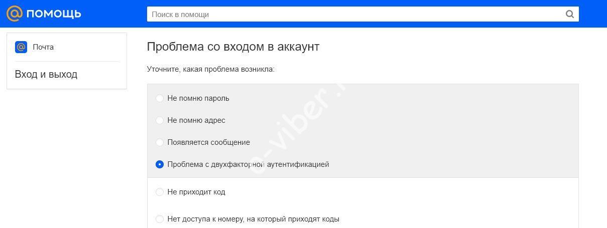 Устранение проблем со входом в почту mail.ru