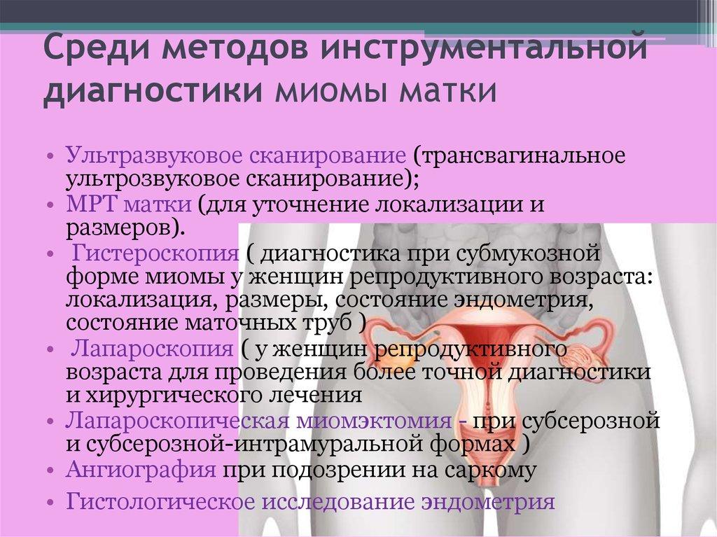 Множественная миома матки с субсерозными узлами – лечение множественного миоматоза в москве