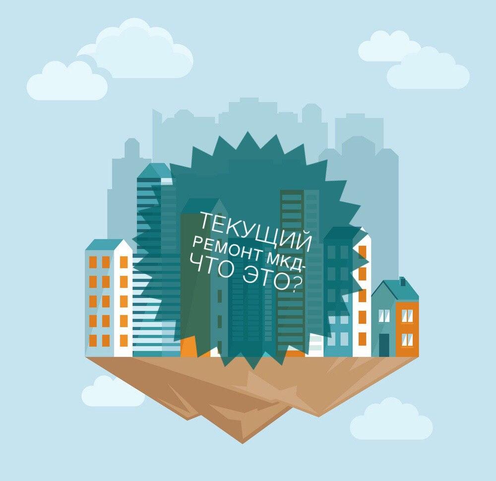 Чем отличается капитальный ремонт от текущего? понятия и определения, какие виды работ относятся к этим видам ремонта?