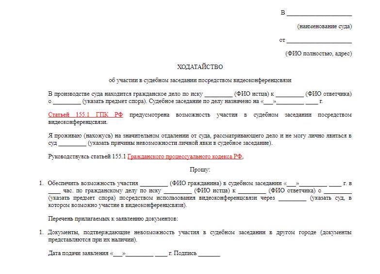 Как правильно написать ходатайство - образец, требования и особенности - realconsult.ru