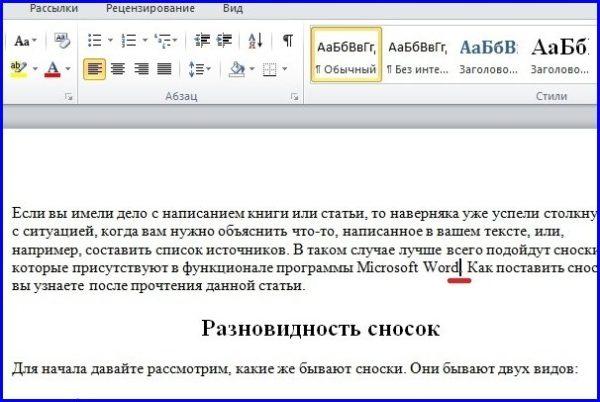 Как сделать сноску в word снизу страницы и настроить нумерацию: инструкция