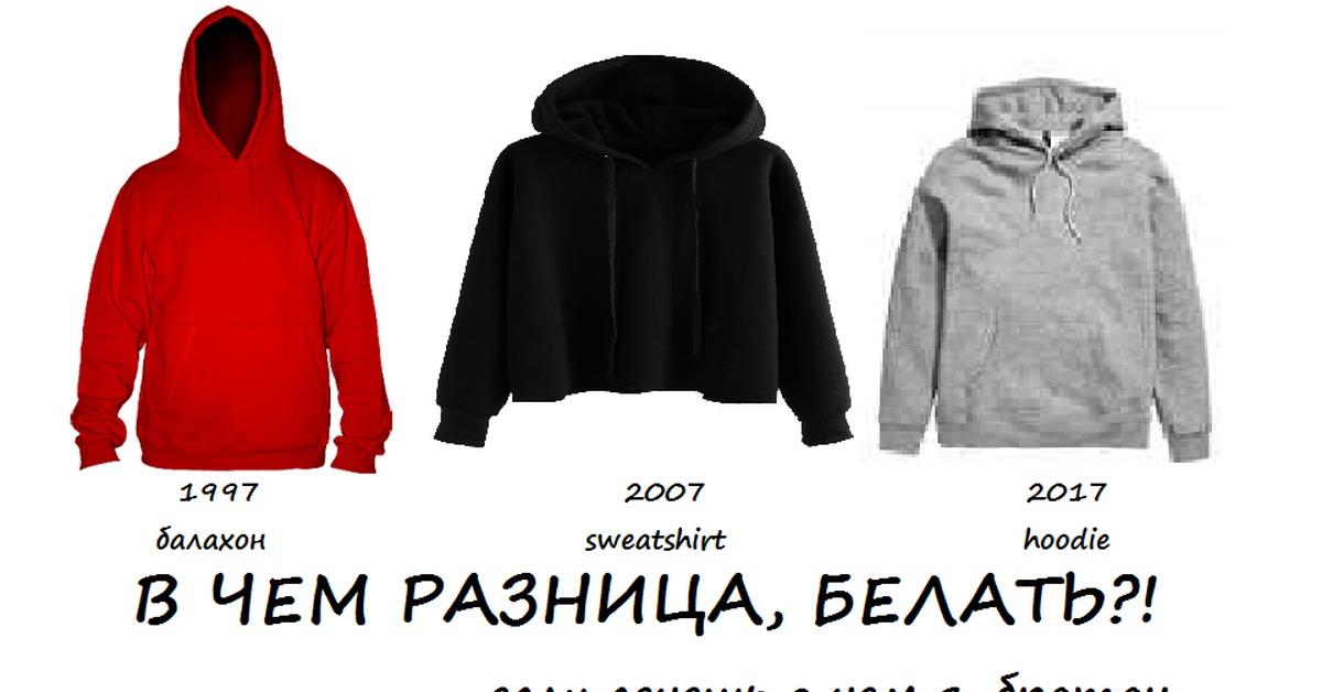 Худи - что это такое? чем отличается от толстовки, свитшота? с чем носить? :: syl.ru