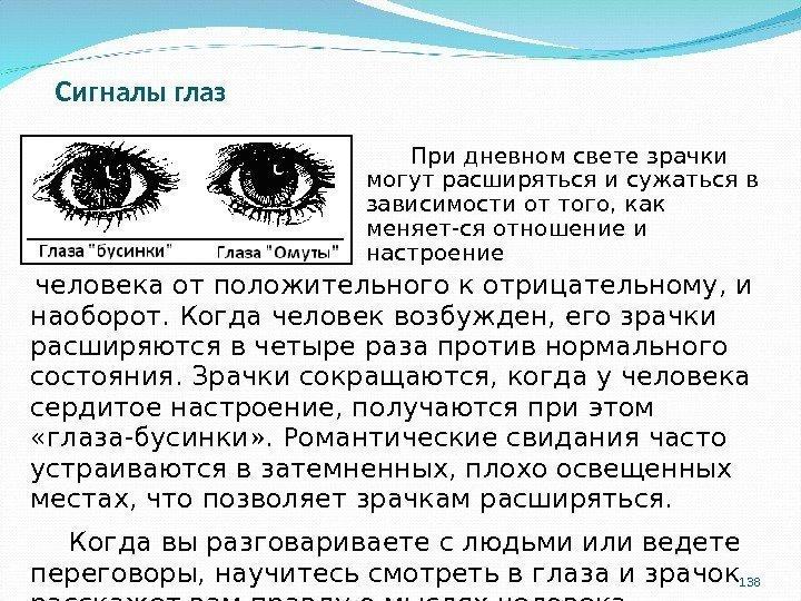 Зрачок — википедия с видео // wiki 2
