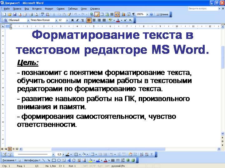 Что такое форматирование текстового документа. • форматирование символов. использование стандартных стилей