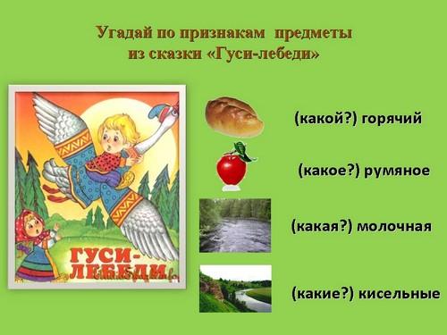 Тема 1. признаки и свойства предметов | контент-платформа pandia.ru