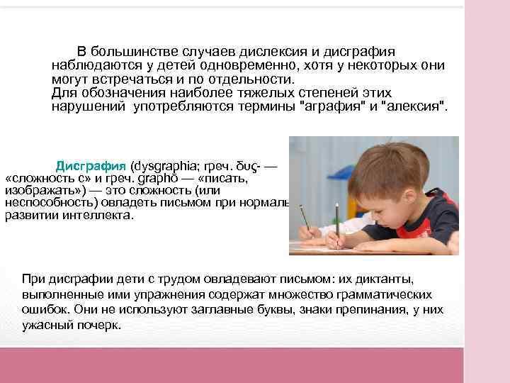 Дисграфия у младших школьников: виды, признаки и что делать?