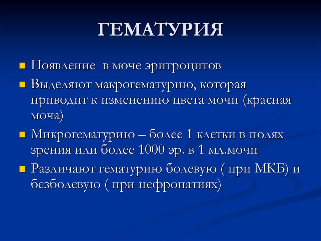 Гематурия — википедия. что такое гематурия