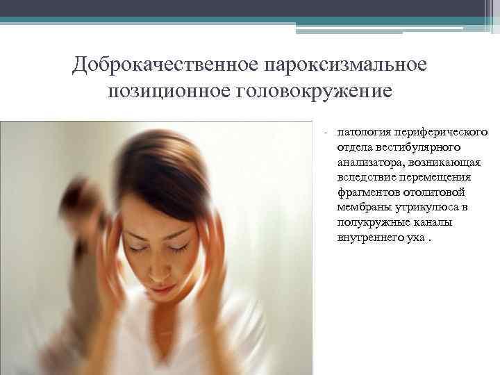 Доброкачественное пароксизмальное позиционное головокружение: симптомы, лечение