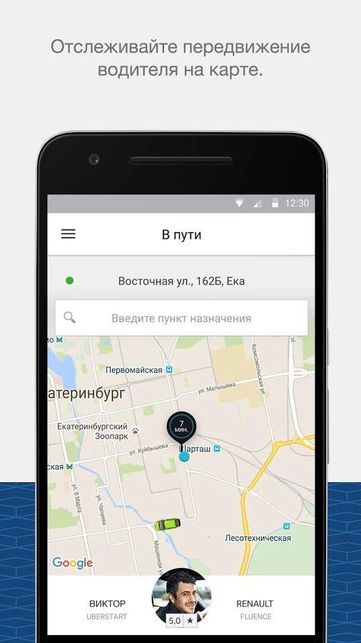 Uber такси – что это и как этим пользоваться