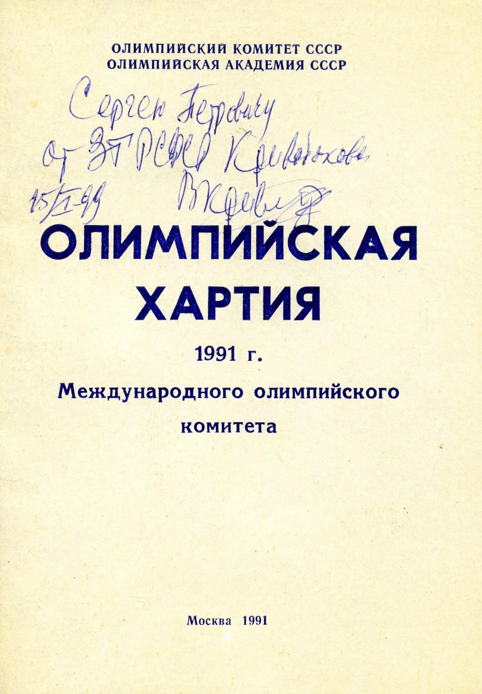 Олимпийская хартия – основа олимпийского движения