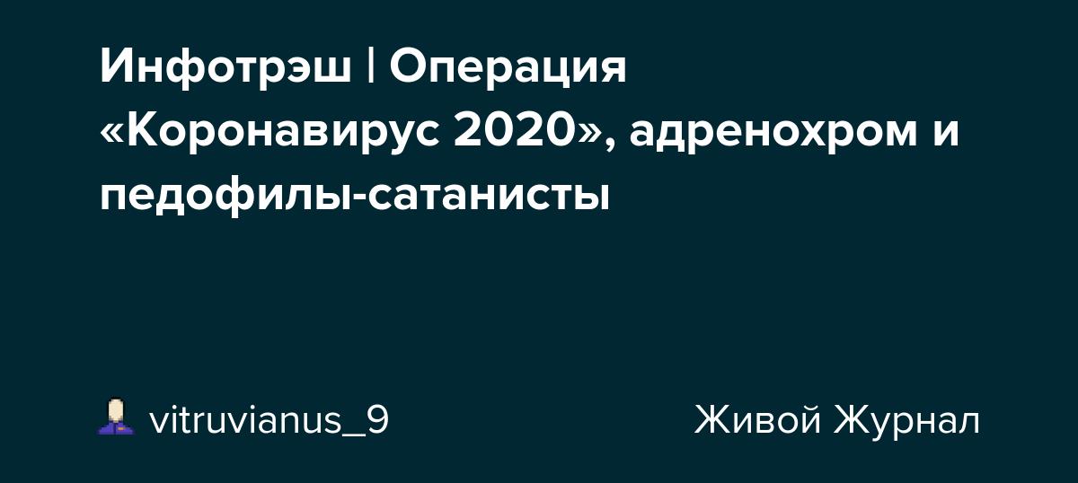 Инфотрэш | операция «коронавирус 2020», адренохром и педофилы-сатанисты | factcheck.kz