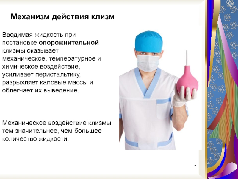Очищающая клизма в домашних условиях: техника проведения процедуры