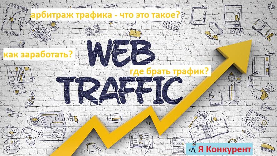 Интернет трафик: что это такое простыми словами
