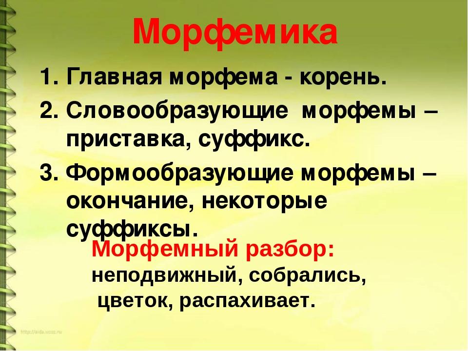 Морфемика