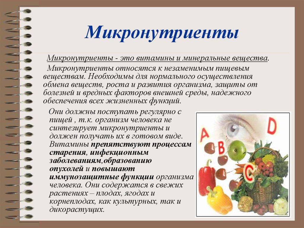 Нутрицевтика: питание для жизни, здоровья и долголетия