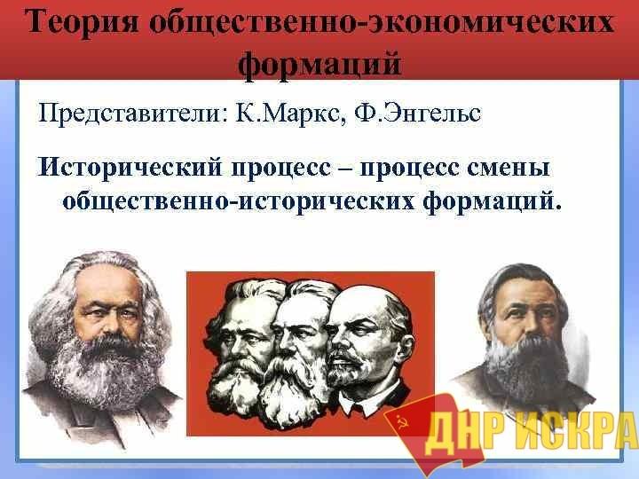 Общественно-экономическая формация википедия