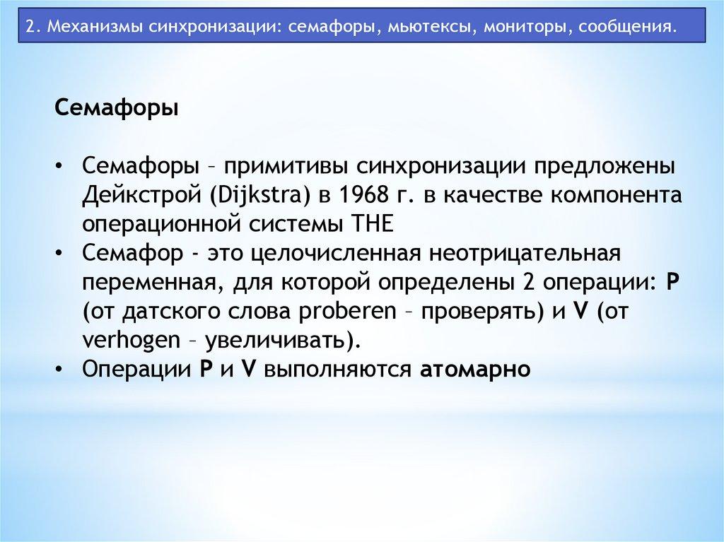 Семафор (информатика) — википедия. что такое семафор (информатика)