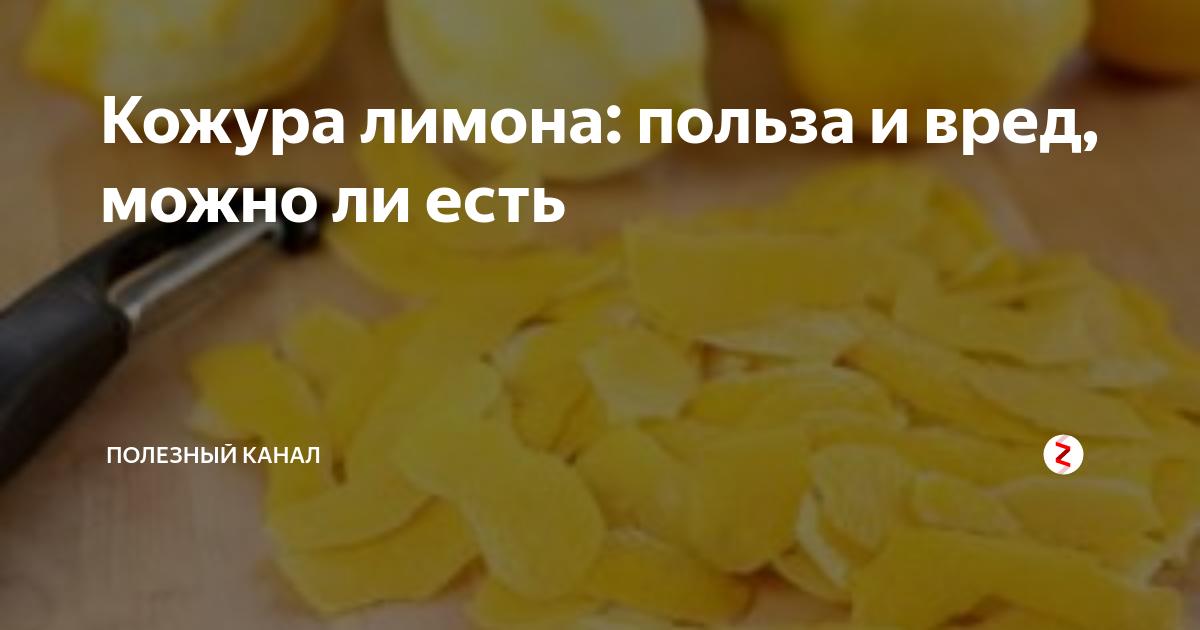 Цедра лимона: польза и вред для организма