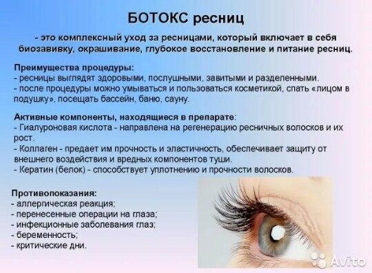 Что такое ботокс ресниц? фото до и после, особенности процедуры