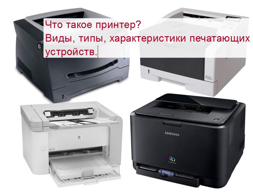 Какие существуют виды принтеров - основные типы и характеристики