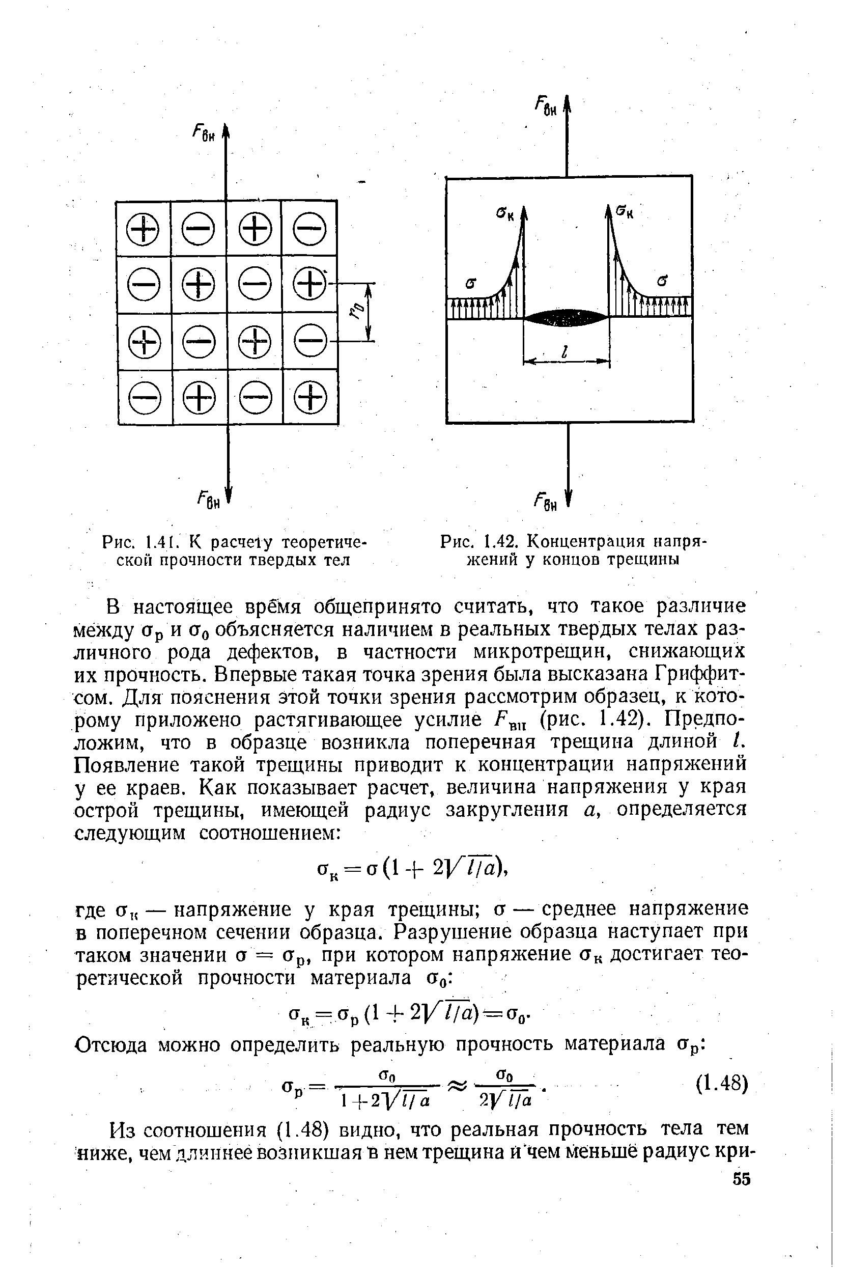 Конструкционная прочность материалов