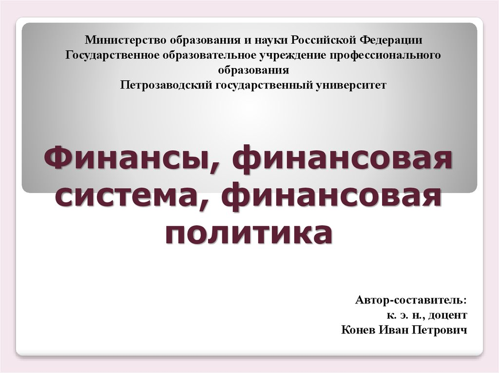 Содержание финансов. система финансов и финансовая система