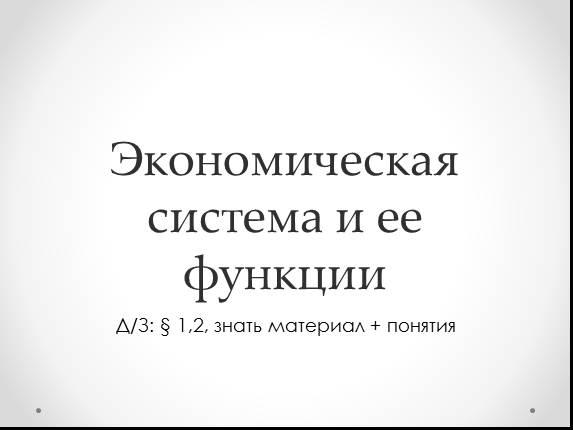 Экономические системы, виды и их характеристика, традиционная, смешанная, рыночная, командно-административная, отличия, особенности, признаки, плюсы и минусы   tvercult.ru