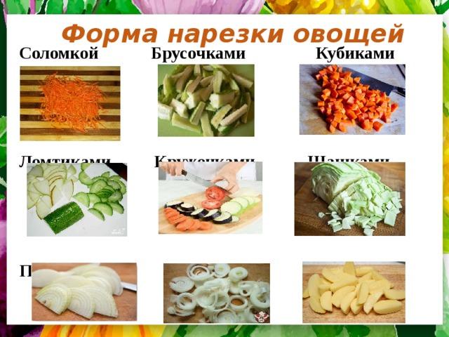 Какими бывают овощи: виды и список?