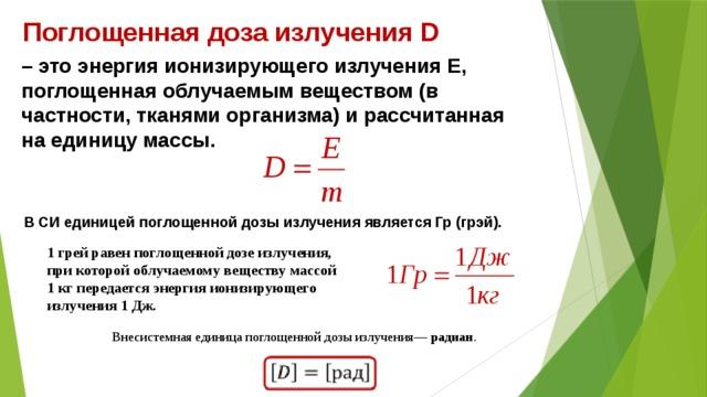 A. основы дозиметрии — physbook
