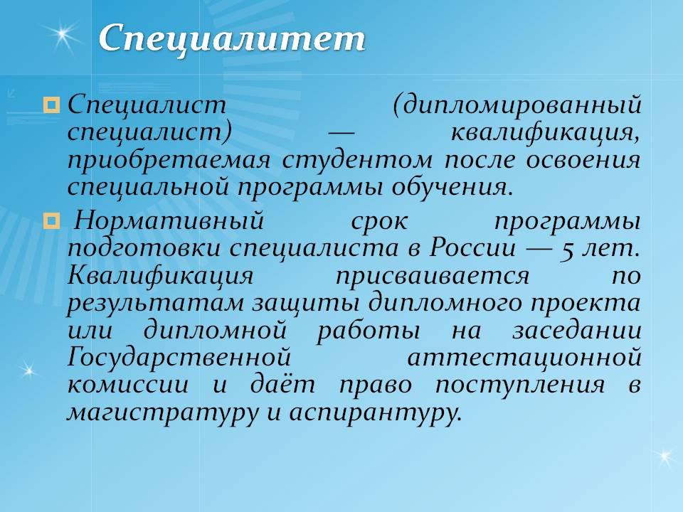 Бакалавриат или специалитет - справочник абитуриента