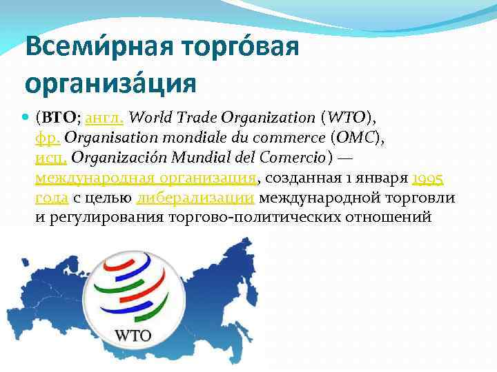 Мировое хозяйство и международная торговля. презентация по обществознанию. 8 класс. базовый уровень evg3097@mail.r u. - презентация