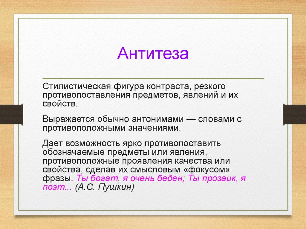 Что такое антитеза