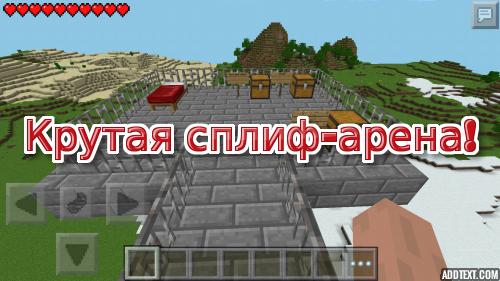 Сплиф — официальная minecraft wiki