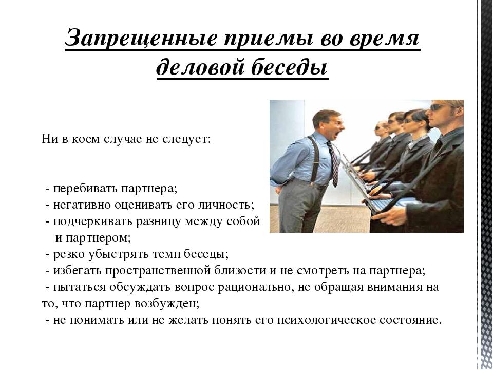 Деловая беседа как основная форма делового общения, ее влияние на эффективную деятельность организации