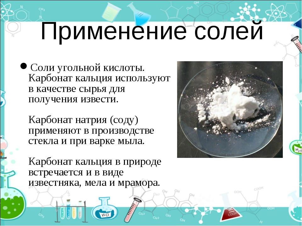 Химические свойства солей и их получение в таблице (8 класс, химия)