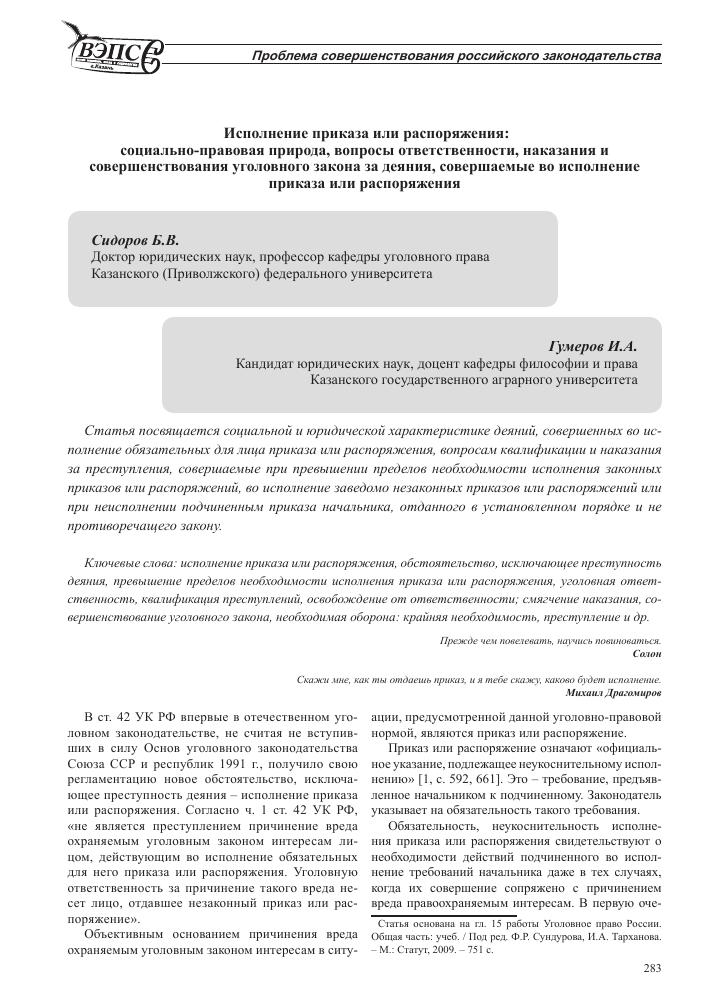 Значение слова «приказ» в 10 онлайн словарях даль, ожегов, ефремова и др. - glosum.ru